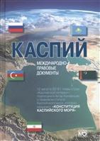 Каспий: международно-правовые документы