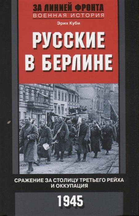 Куби Э. Русские в Берлине Сражения за столицу Третьего рейха и оккупация 1945 хна для бровей cc brow cc brow cc003lwxzk00