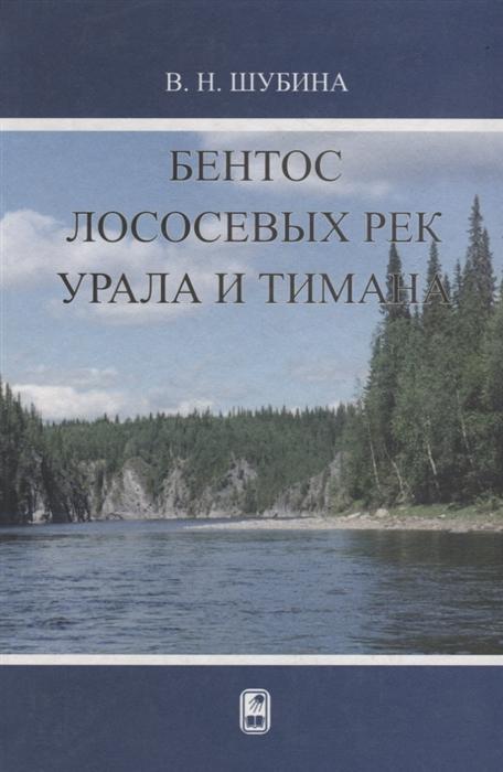Шубина В. Бентос лососевых рек Урала и Тимана мебель урала