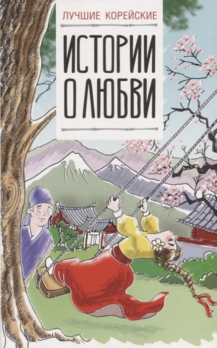 Касаткина И., Чун Ин Сун (пер.) Лучшие корейские истории о любви