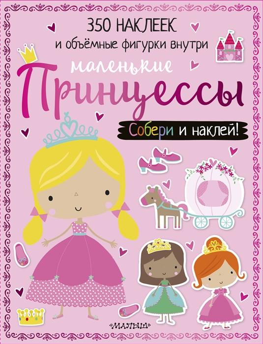 Шутюк Н. (ред.) Маленькие принцессы