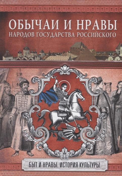 Костомаров Н. Обычаи и нравы народов государства Российского