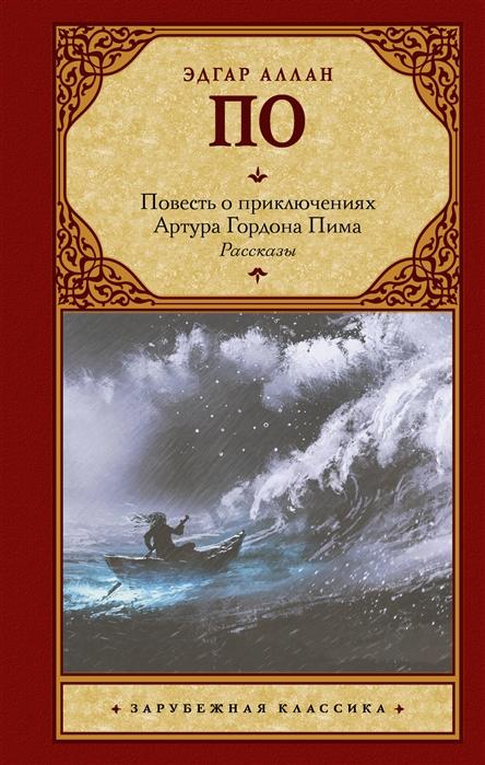 По Э. Повесть о приключениях Артура Гордона Пима Рассказы
