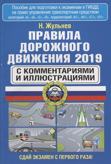 Жульнев Н. Правила дорожного движения 2019 с комментариями и иллюстрациями