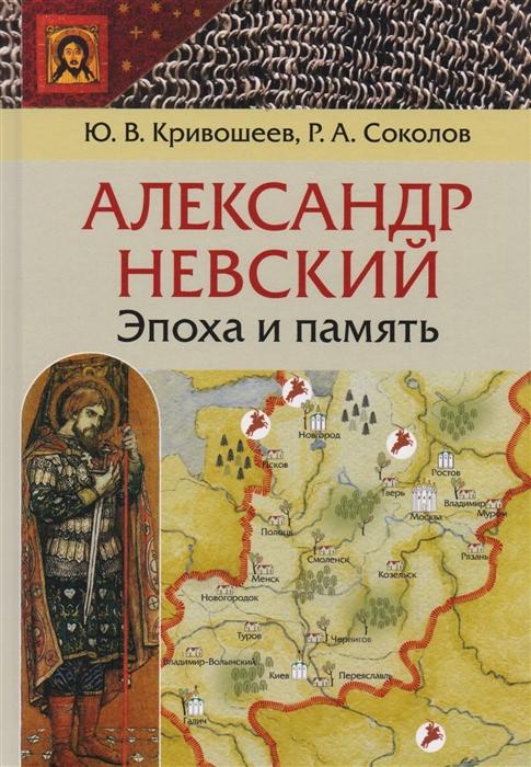 Александр Невский эпоха и память Исторические очерки