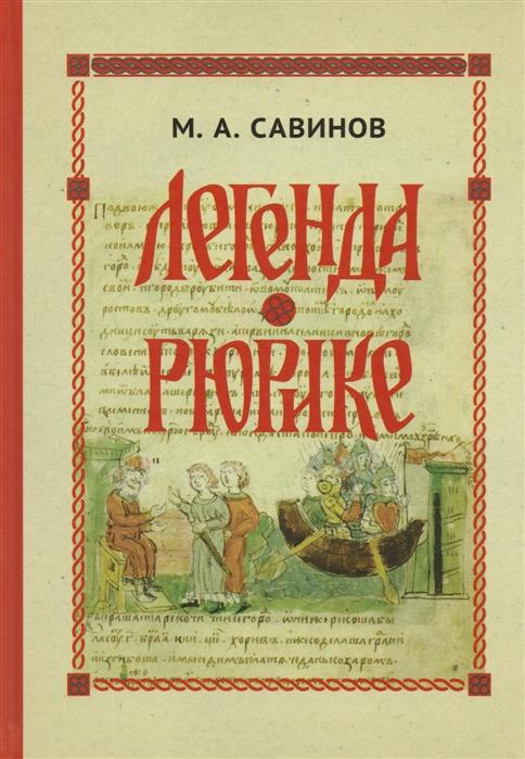 Легенда о Рюрике Исторический контекст и судьба русского летописного сюжета