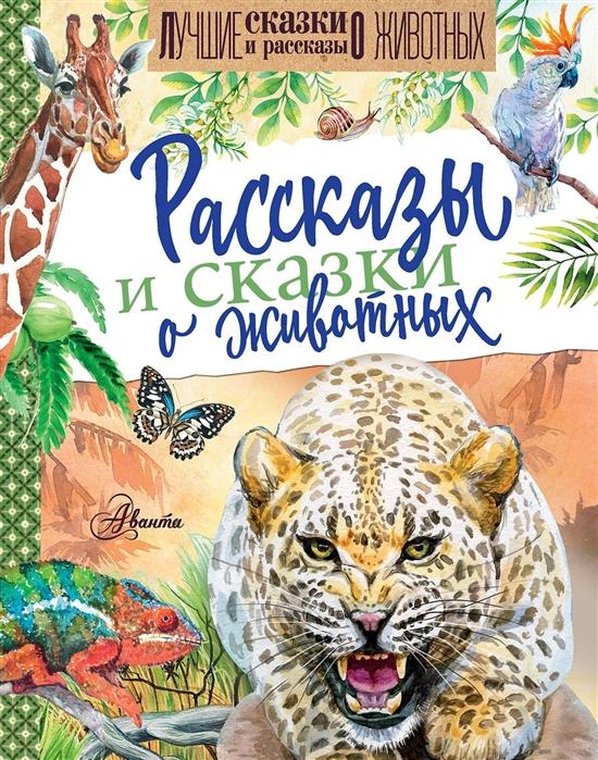 Сладков Н., Сахарнов С., Житков Б. Рассказы и сказки о животных цены онлайн