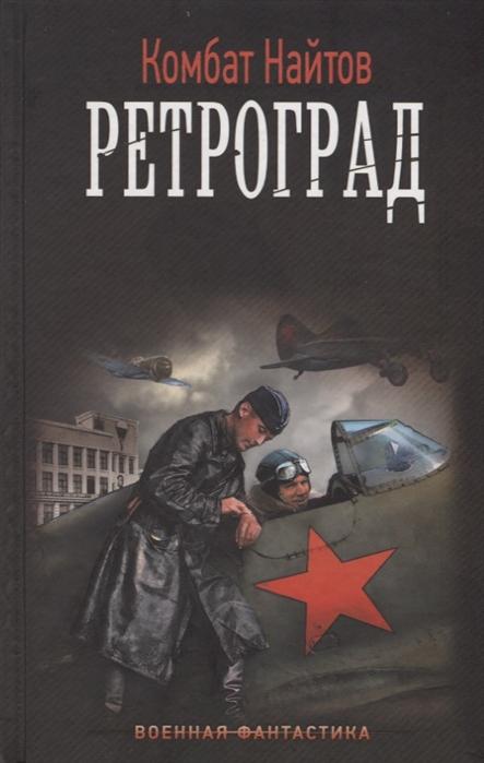 Найтов К. Ретроград