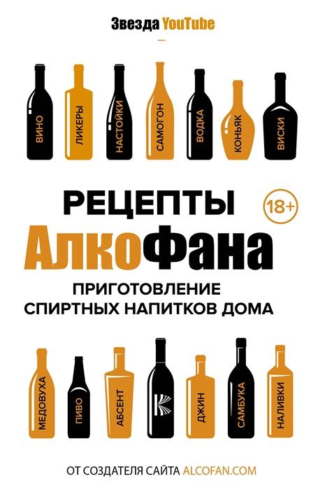 Алкофан Рецепты Алкофана Приготовление спиртных напитков дома полевицкий н домашнее приготовление фруктовых прохладительных напитков