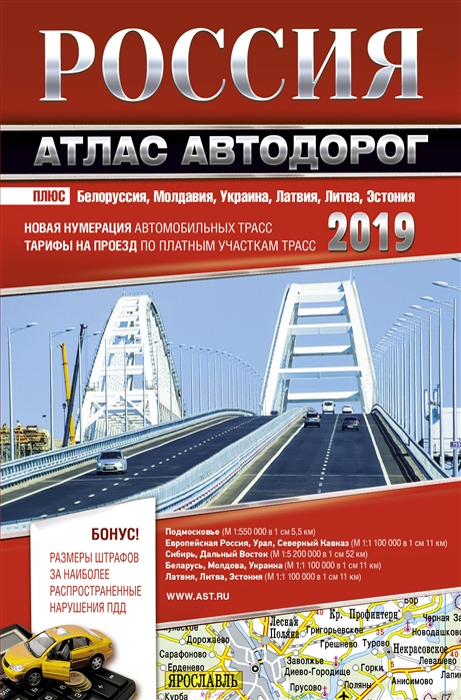 Лаптева Г. (ред.) Россия Атлас автодорог 2019 цена