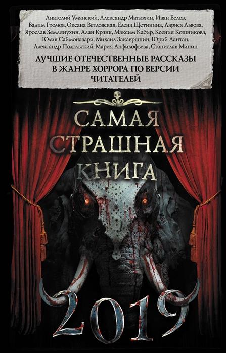 Уманский А., Матюхин А., Белов И. и др. Самая страшная книга 2019