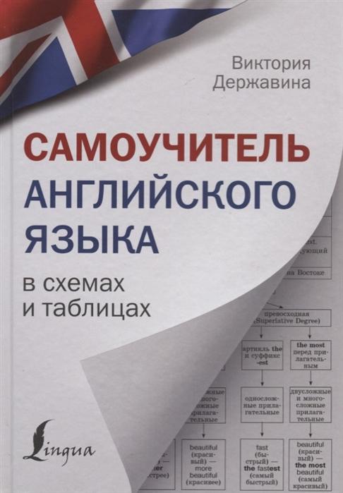 Державина В. Самоучитель английского языка в схемах и таблицах