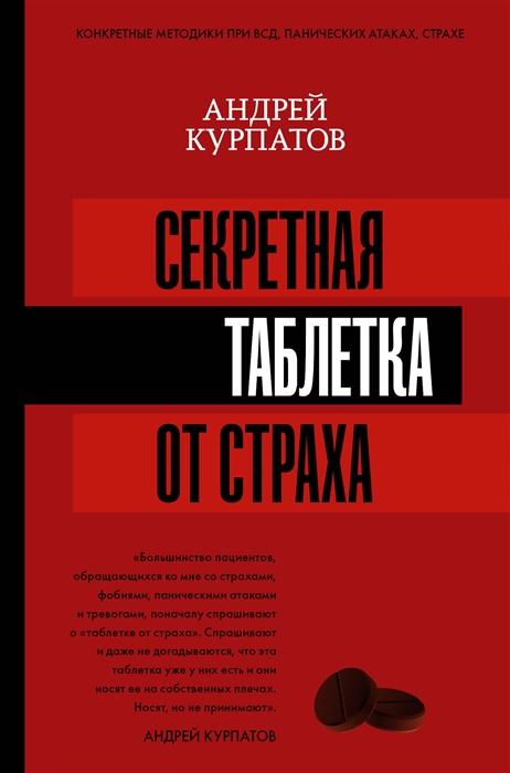 Курпатов А. Секретная таблетка от страха жидков а секретная операция согунты