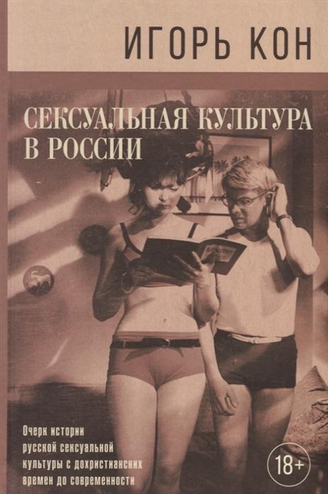Кон И. Сексуальная культура в России