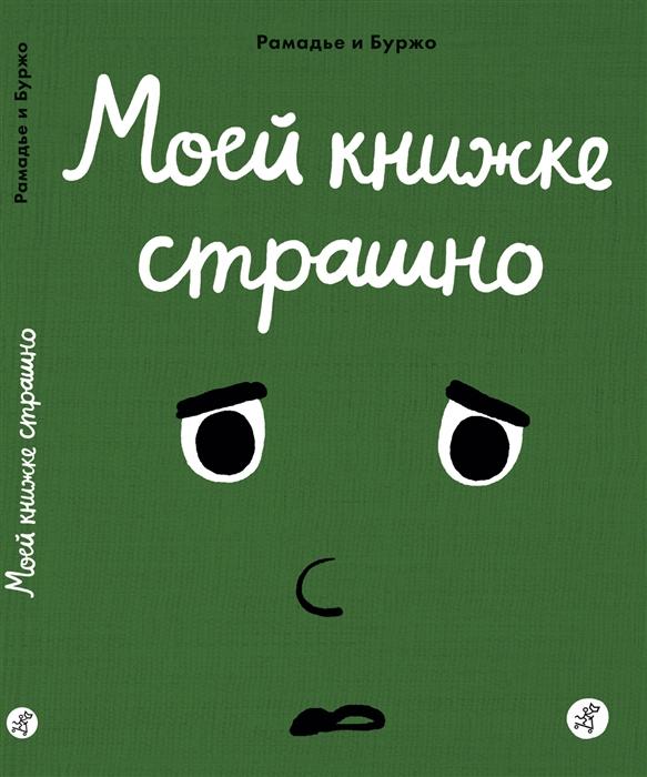 Купить Моей книжке страшно, Самокат, Книги - игрушки