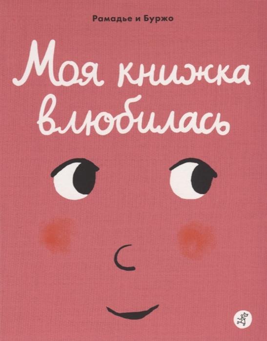 Купить Моя книжка влюбилась, Самокат, Книги - игрушки