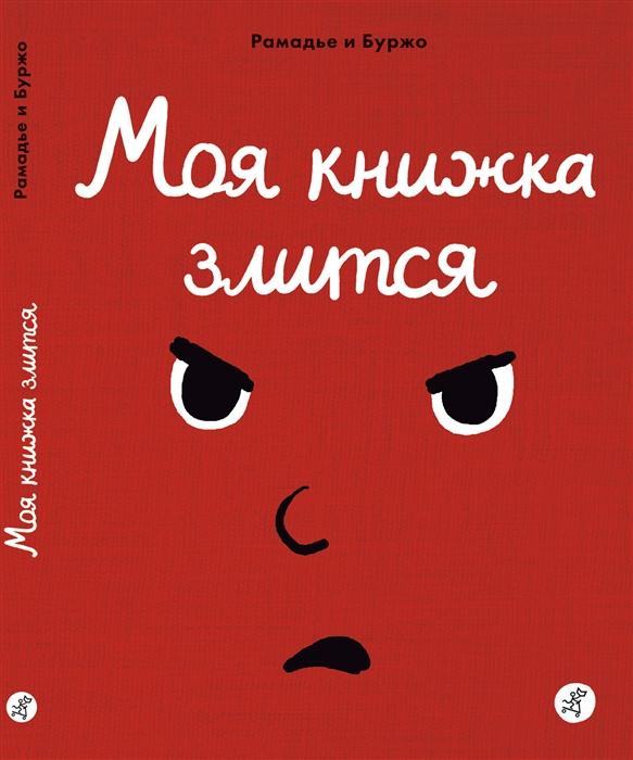 Купить Моя книжка злится, Самокат, Книги - игрушки