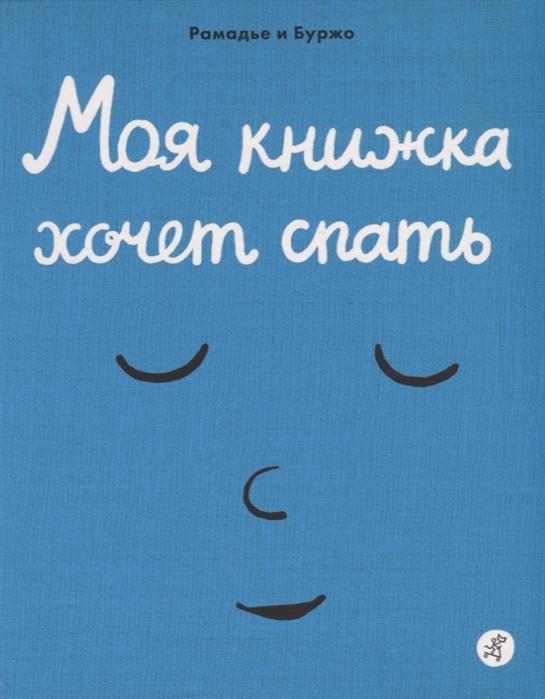 Купить Моя книжка хочет спать, Самокат, Книги - игрушки