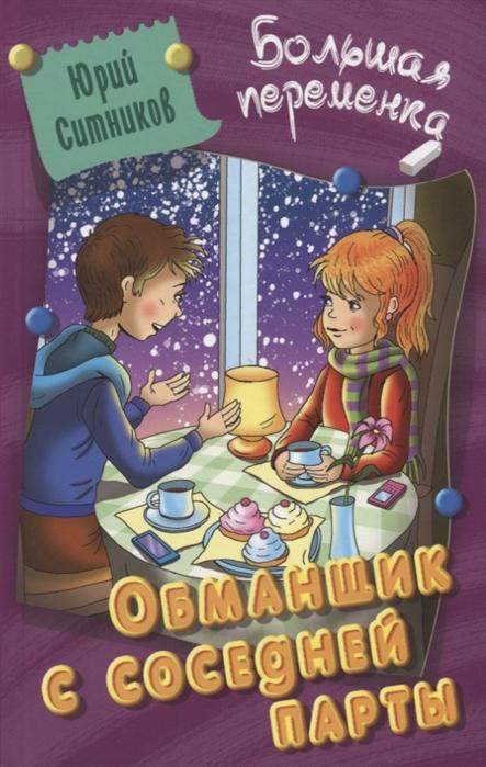 Ситников Ю. Обманщик с соседней парты