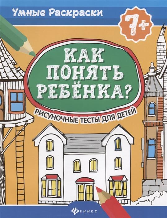 Делисс А., Попова Н. Как понять ребенка Рисуночные тесты для детей 7 а с валявский как понять ребенка