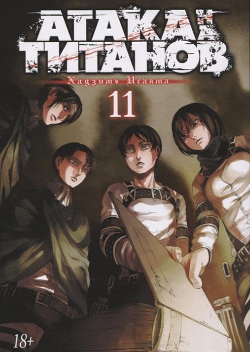Исаяма Х. Атака на титанов Книга 11 исаяма х атака на титанов книга 2 части 3 и 4
