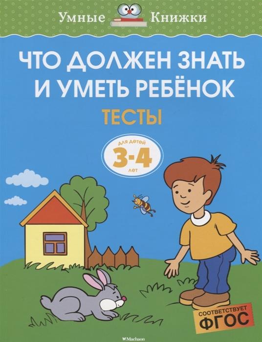 Земцова О. Что должен знать и уметь ребенок Тесты для детей 3-4 лет шестернина н ред что должен знать и уметь ребенок в 4 года