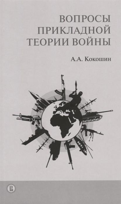 Кокошин А. Вопросы прикладной теории войны