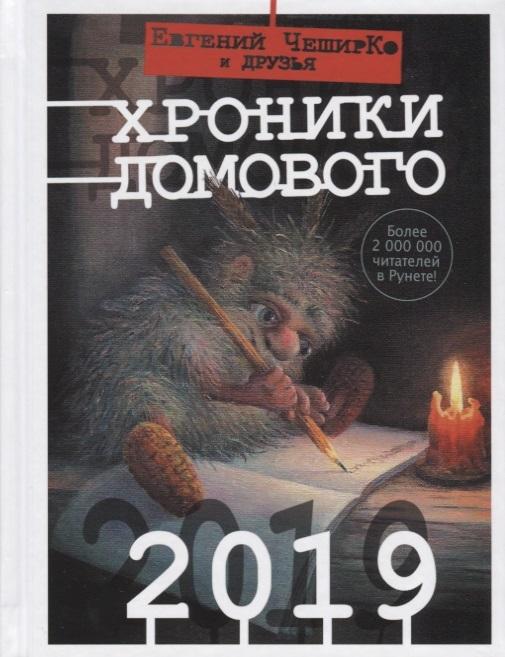 ЧеширКо Е. Хроники Домового 2019 цены