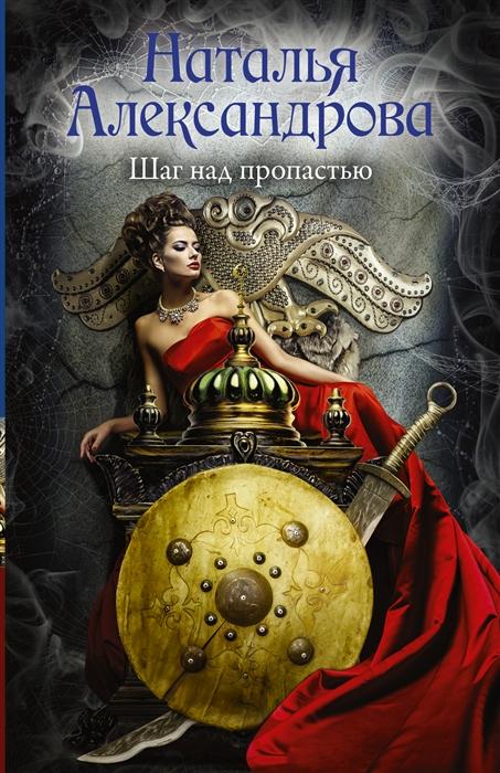 Александрова Н. Шаг над пропастью