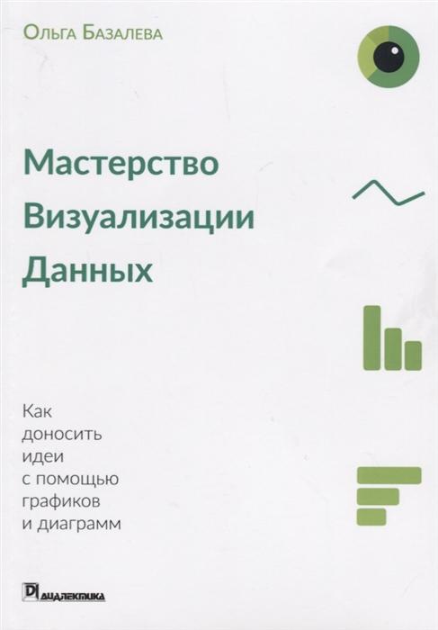 цены Базалева О. Мастерство визуализации данных Как доносить идеи с помощью графиков и диаграмм