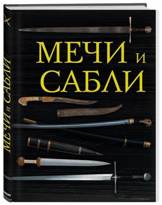 цены Лаврова Ю. (ред.) Мечи и сабли