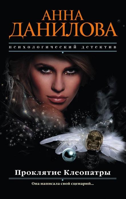 Данилова А. Проклятие Клеопатры
