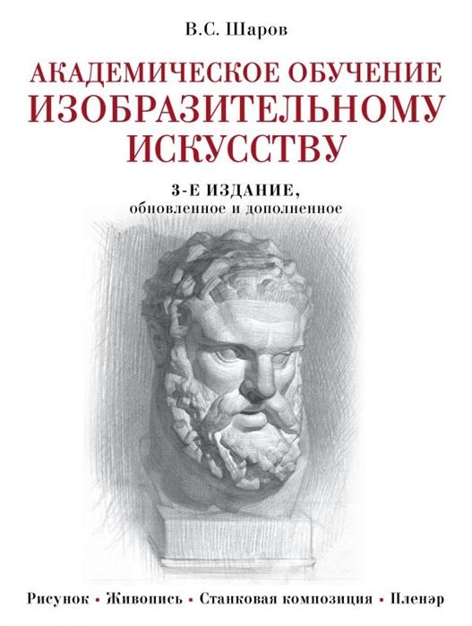 Шаров В. Академическое обучение изобразительному искусству недорого