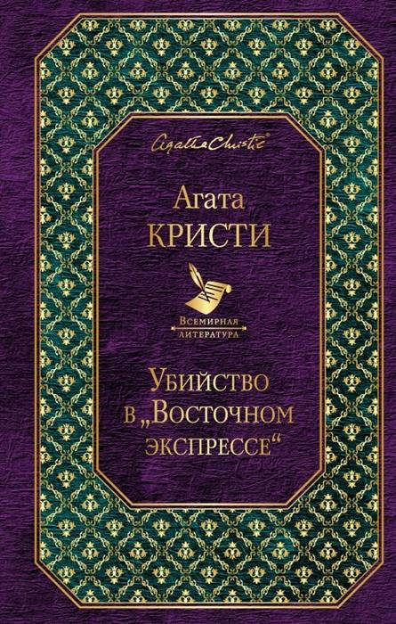 купить Кристи А. Убийство в Восточном экспрессе по цене 177 рублей