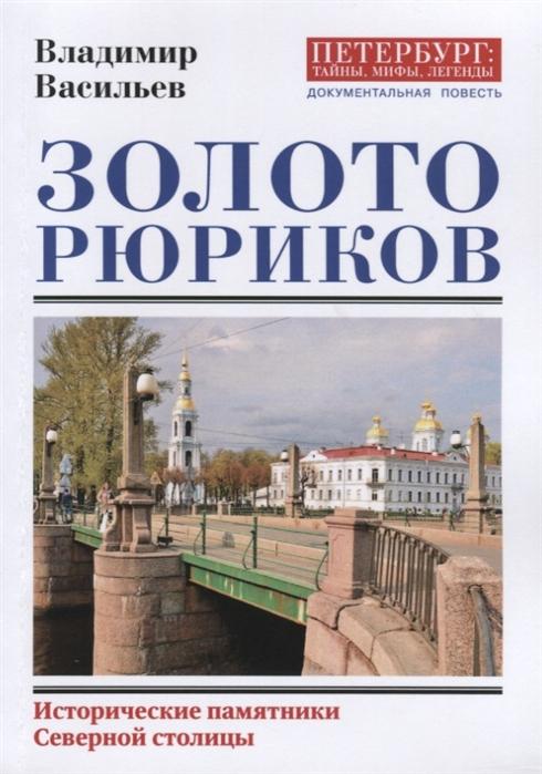 Золото Рюриков Исторические памятники Северной столицы.