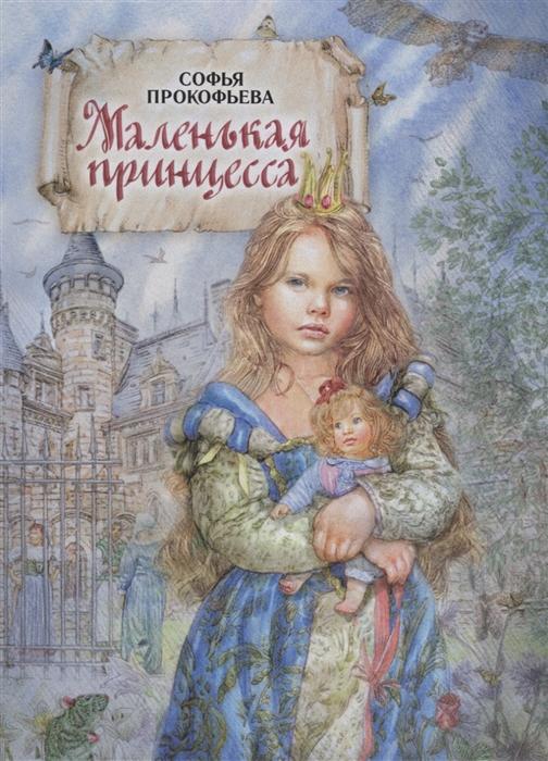 Прокофьева С. Маленькая принцесса
