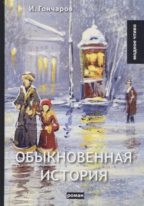 Гончаров И. Обыкновенная история обыкновенная история 2019 01 05t18 00