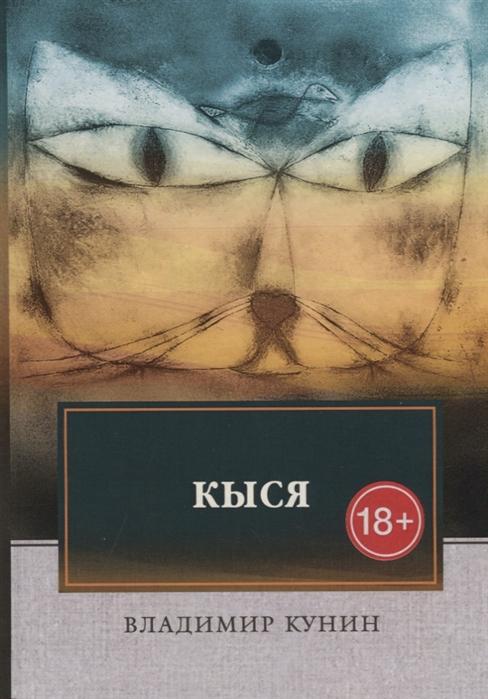 Кунин В. Кыся