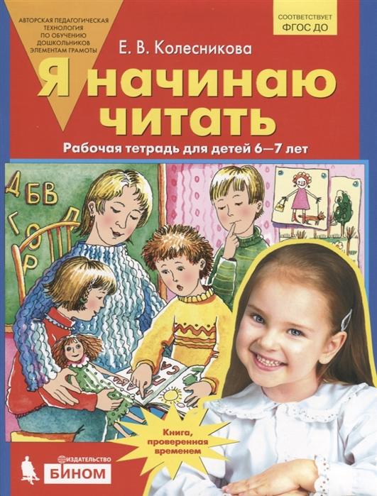 Колесникова Е. Я начинаю читать Рабочая тетрадь для детей 6-7 лет