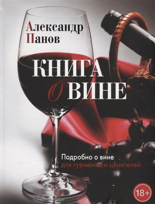 Фото - Панов А. Книга о вине Подробно о вине для гурманов и ценителей панов в бондарев о жажда