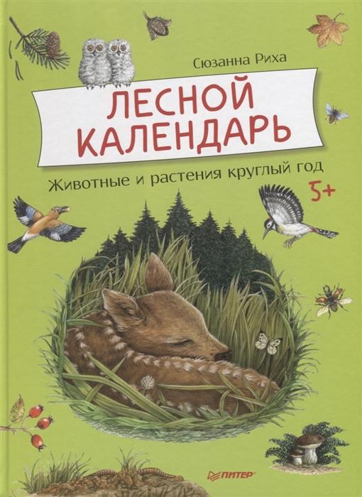 цена Риха С Лесной календарь Животные и растения круглый год