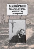 Д.С. Мережковский: писатель-критик-мыслитель. Сборник статей