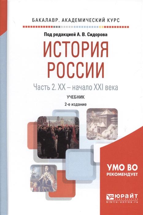История России в 2 частях Часть 2 XX начало XXI века Учебник для академического бакалавриата