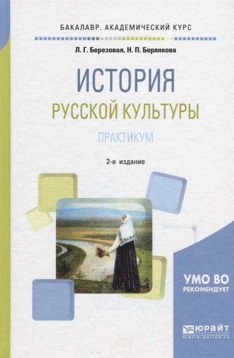 История русской культуры Практикум Учебное пособие