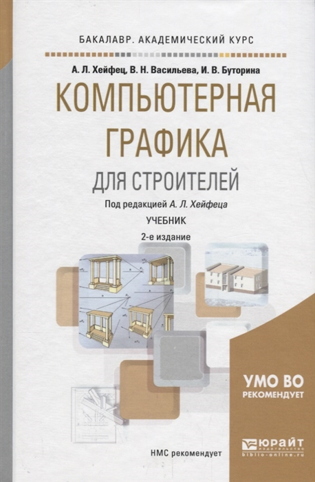 Компьютерная графика для строителей Учебник для академического бакалавриата