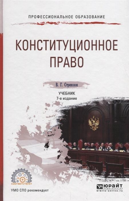 Стрекозов В. Конституционное право Учебник для СПО комкова галина николаевна конституционное право россии учебник