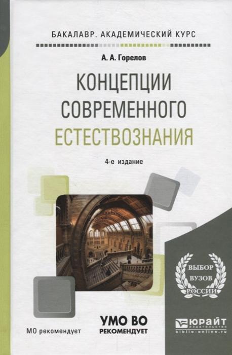 Горелов А. Концепции современного естествознания Учебное пособие цена