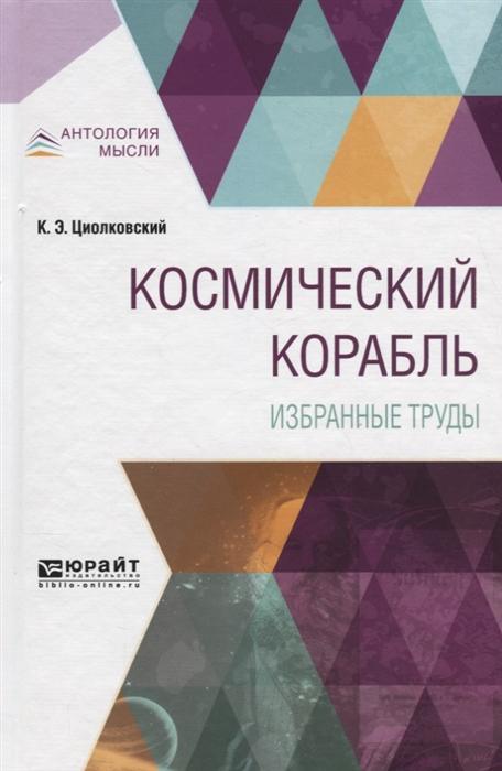 цены Циолковский К. Космический корабль Избранные труды