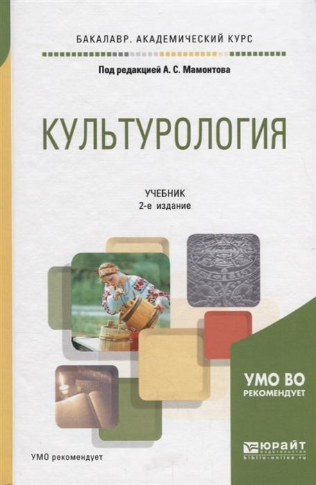 Культурология Учебник для академического бакалавриата