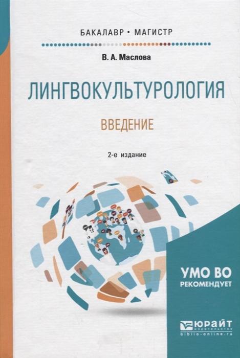 Маслова В. Лингвокультурология Введение Учебное пособие для бакалавриата и магистратуры